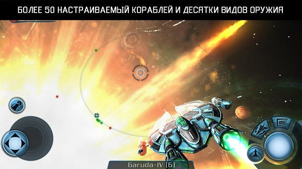 Galaxy on Fire 2 скачать без регистарции