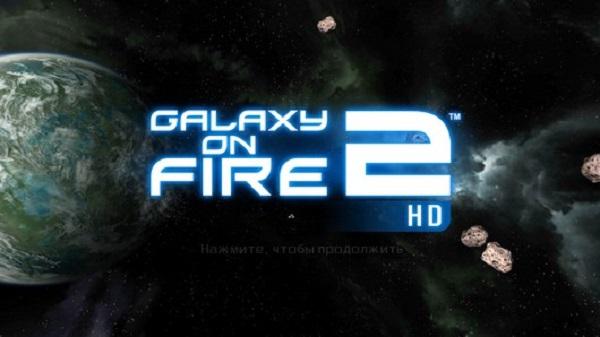 Galaxy on Fire 2 скачать на компьютер