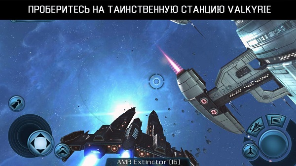 Galaxy on Fire 2 установить на компьютера