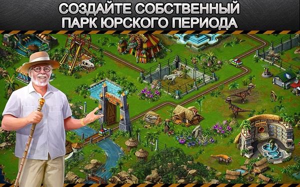 Jurassic Park Builder загрузить бесплатную версию