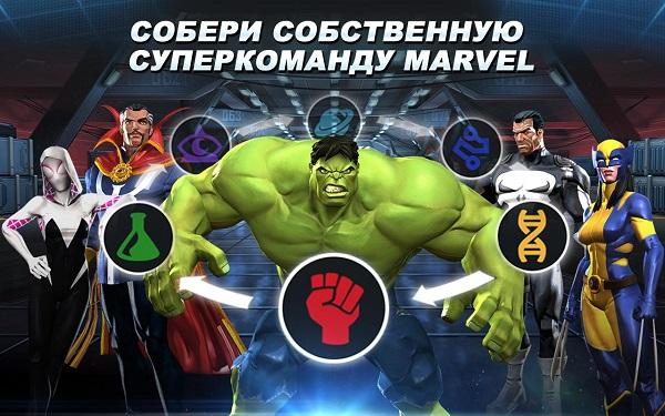 Marvel Битва чемпионов скачать бесплатно