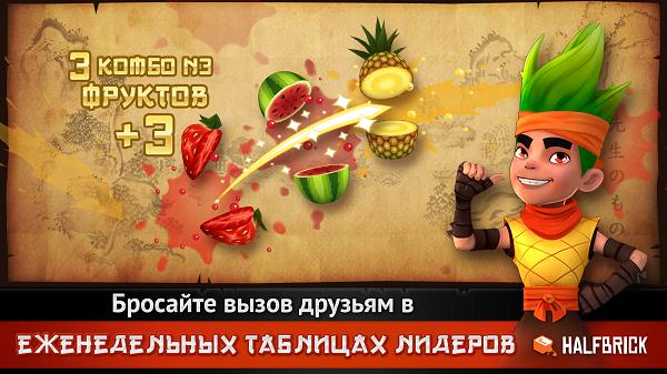 Fruit Ninja скачать