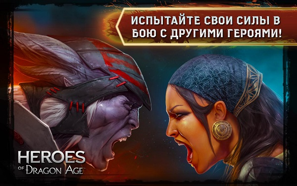 Heroes of Dragon Age скачать
