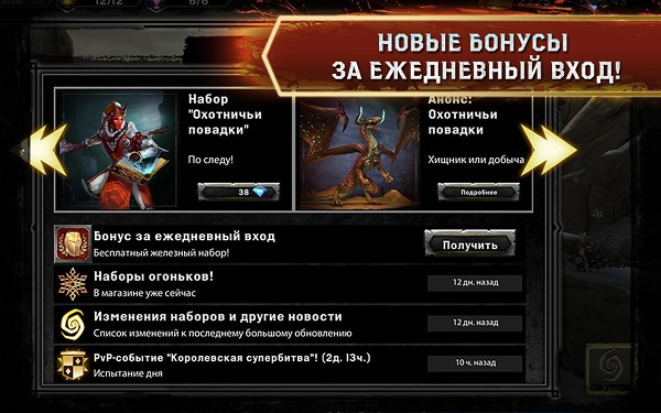 Heroes of Dragon Age загрузить на компьютер