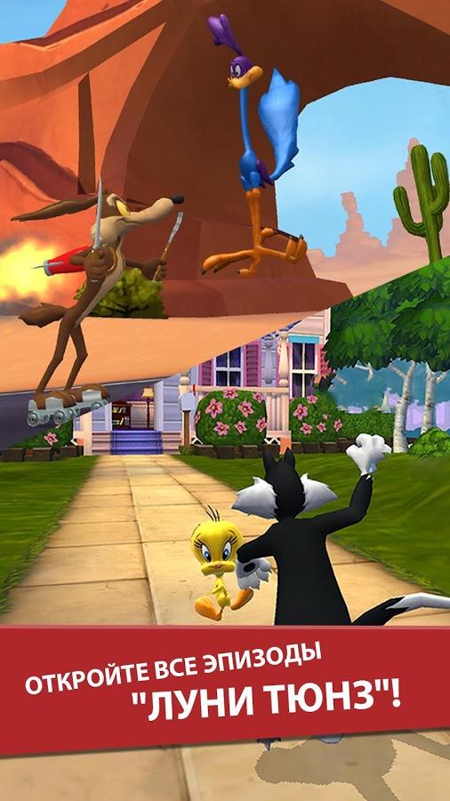 Looney Tunes Dash скачать для компьютера