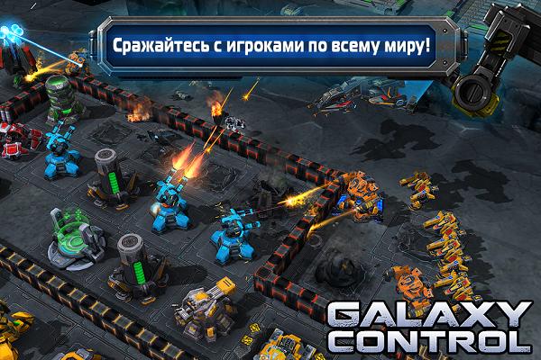 Galaxy Control 3D скачать без регистрации