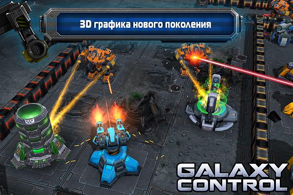 Galaxy Control 3D скачать без смс