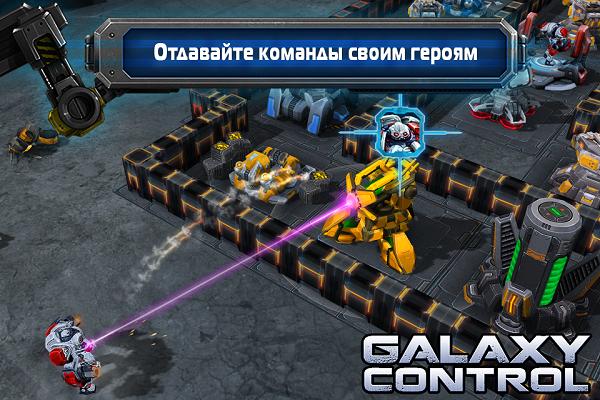 Galaxy Control 3D скачать торрент апк