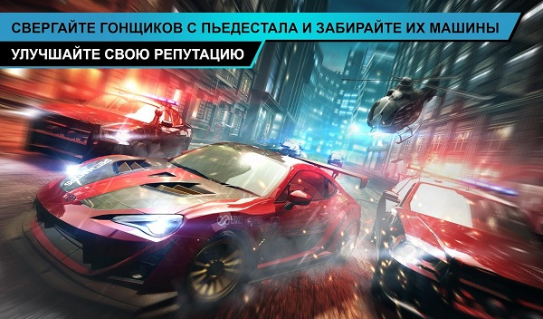 Need For Speed No Limits скачать без регистрации