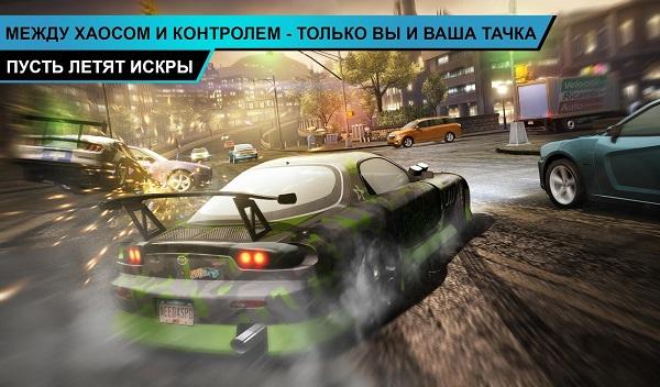 Need For Speed No Limits скачать без смс