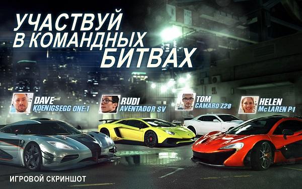 CSR Racing 2 скачать