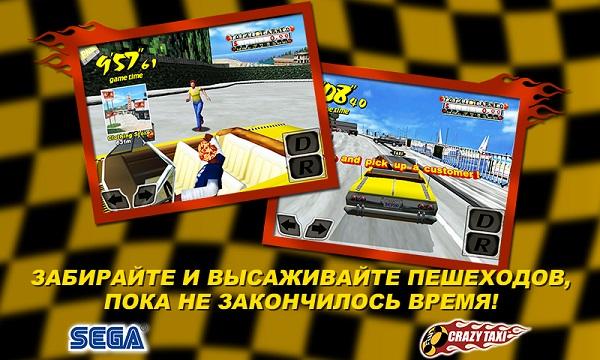 Crazy Taxi скачать без регистрации
