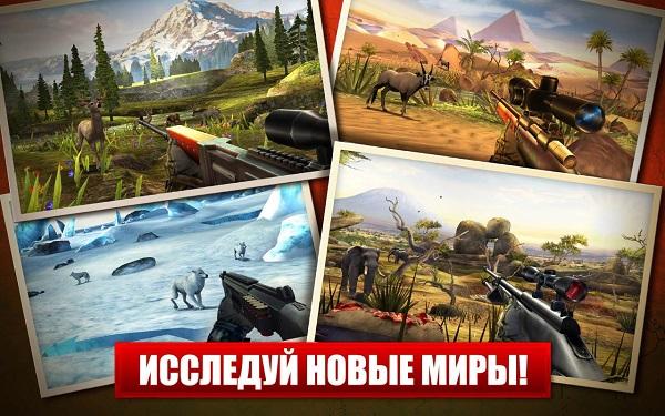 Deer Hunter 2014 скачать без смс