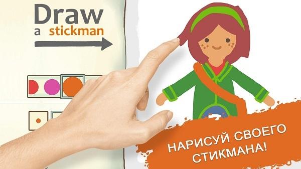 Draw a Stickman EPIC 2 скачать бесплатно