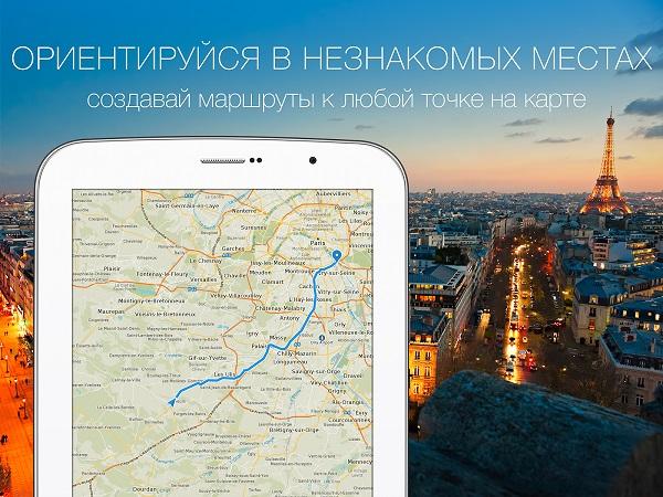 maps-me-skachat-apk-fajl