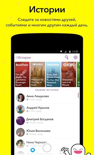 snapchat-skachat-apk-fajl