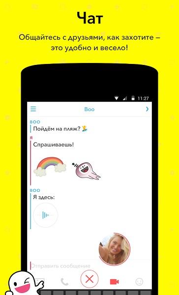snapchat-skachat-bez-sms