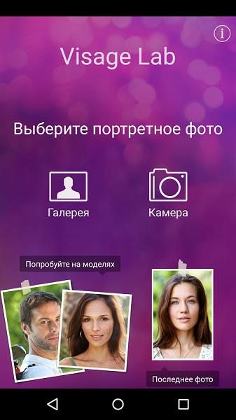 visage-lab-skachat-bez-sms