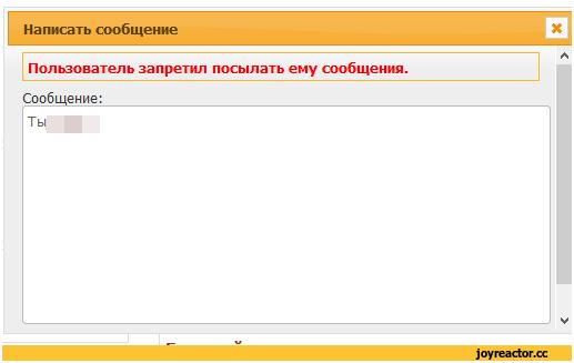 Пользователь запретил отсылать ему сообщения