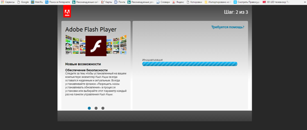 Процесс скачивания Adobe Flash Player